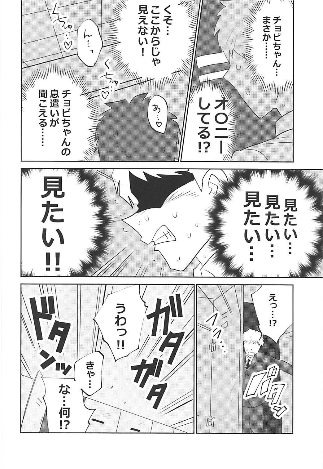Koko ga Anzio no Kouishitsu desu 8