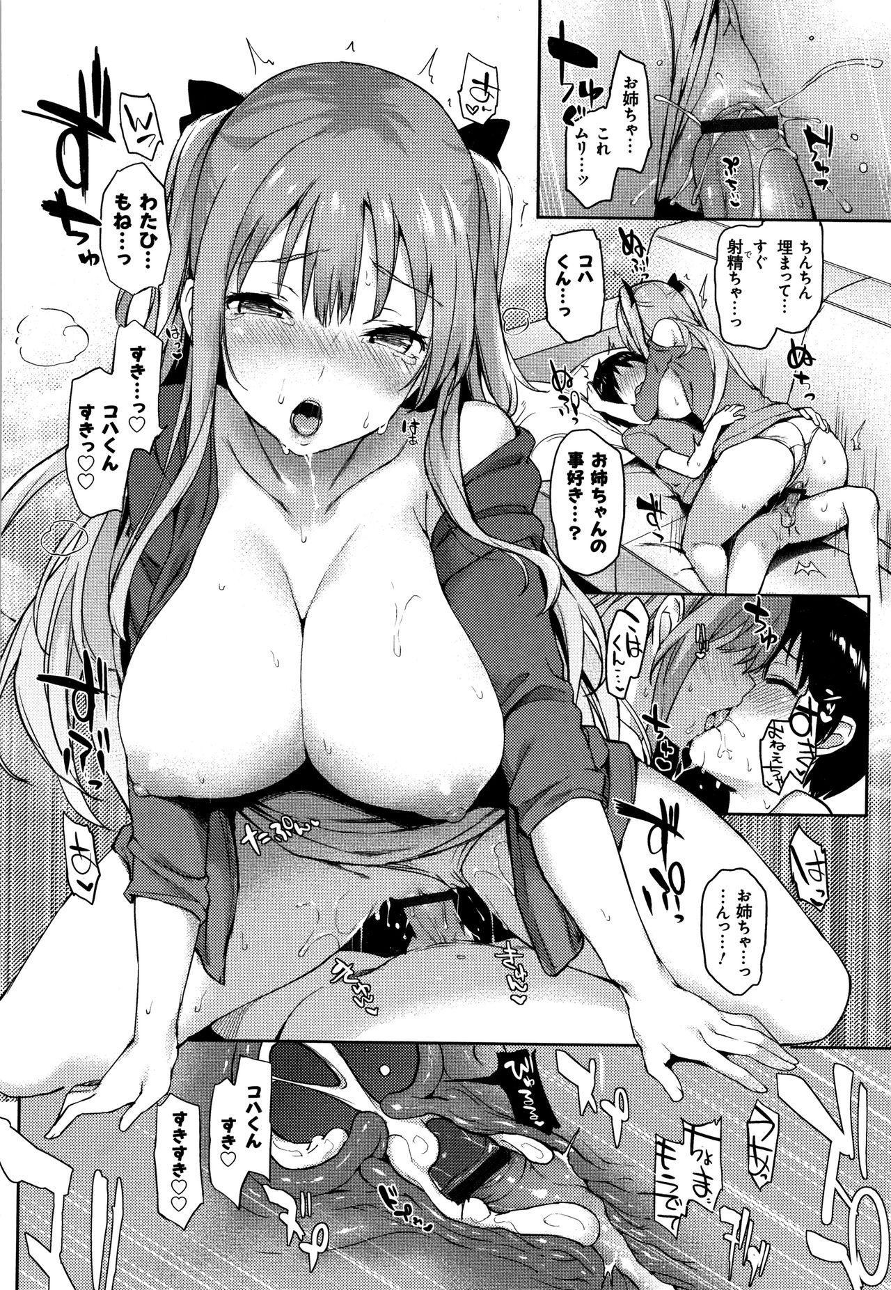 Seikatsu Shuukan 197
