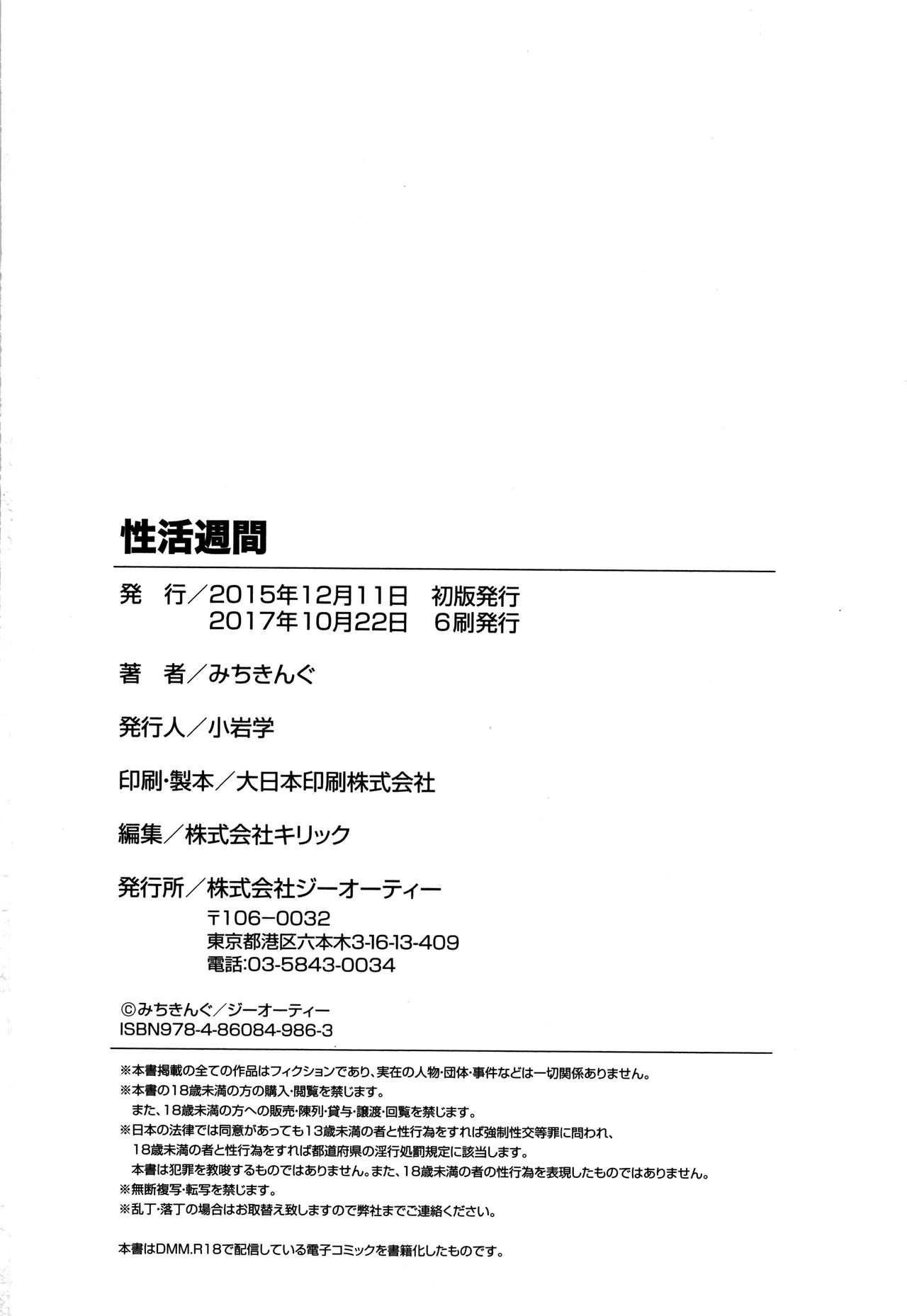 Seikatsu Shuukan 201