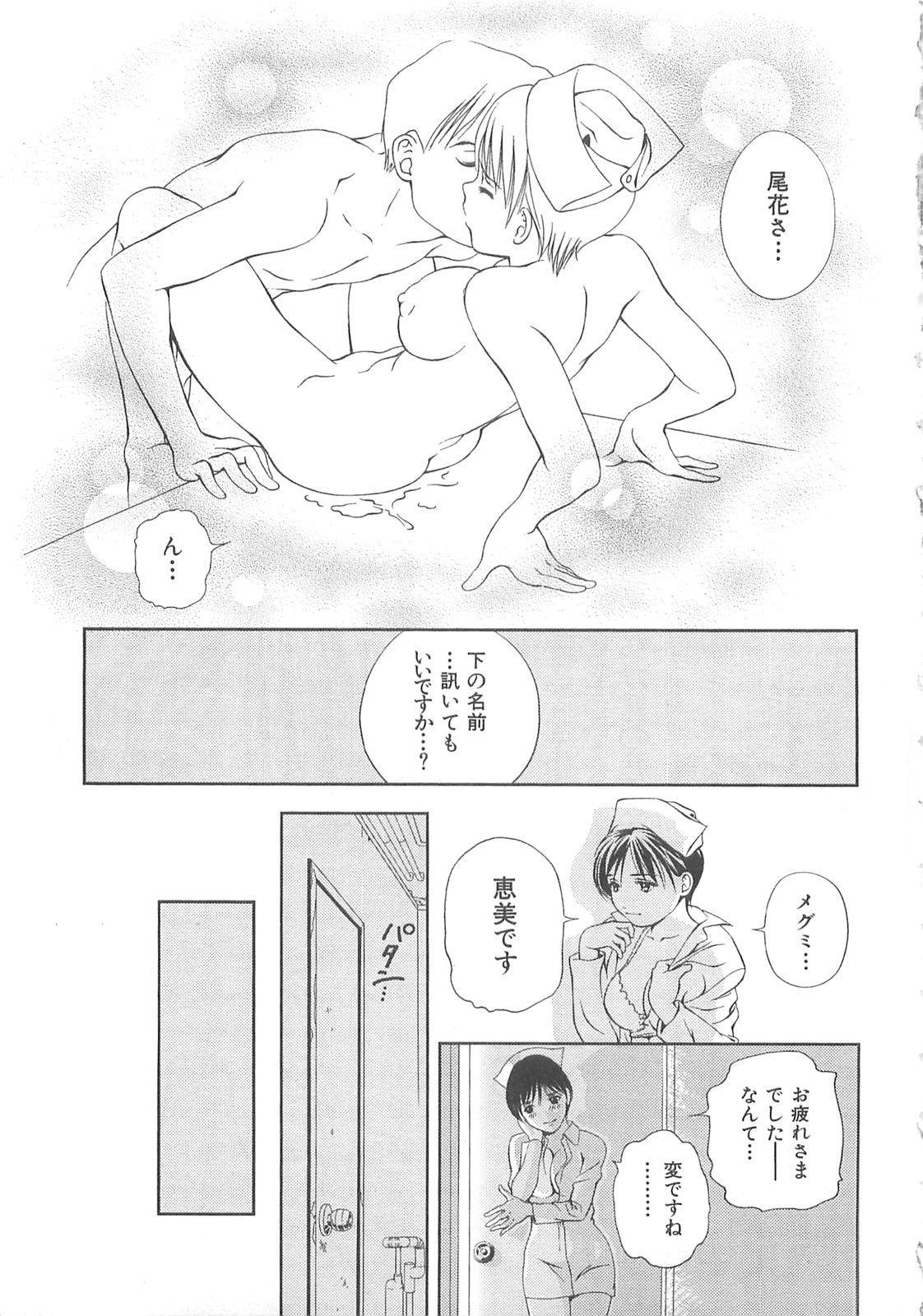 Tenshi no Kyuu - Angel's Pretty Hip 103