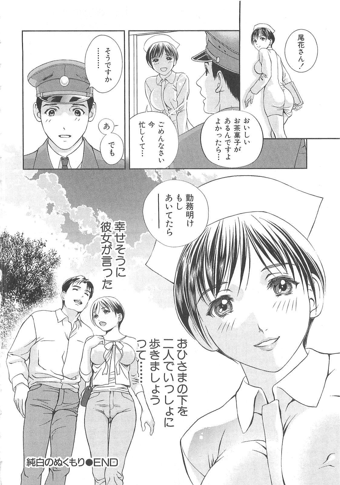 Tenshi no Kyuu - Angel's Pretty Hip 104