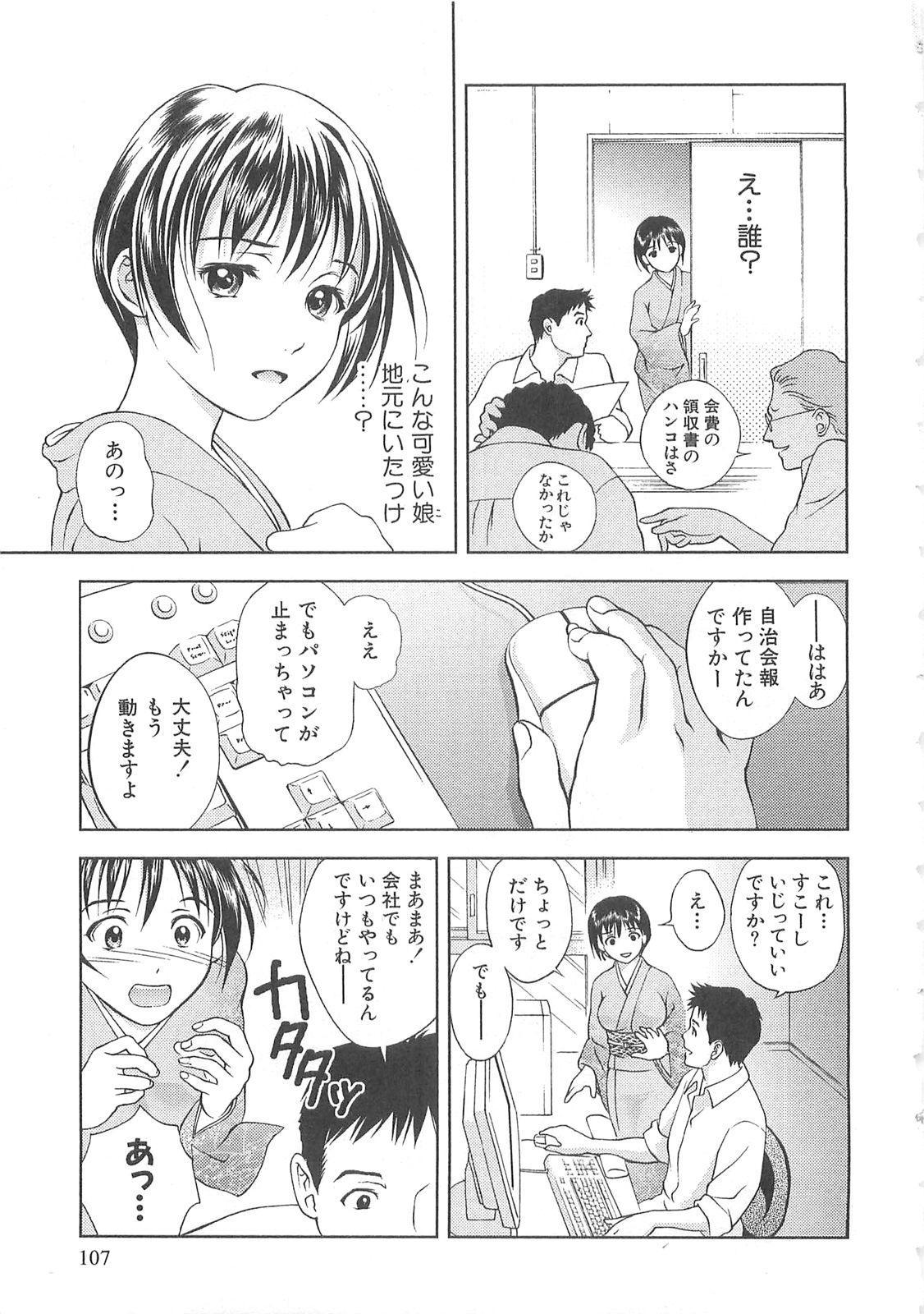 Tenshi no Kyuu - Angel's Pretty Hip 107