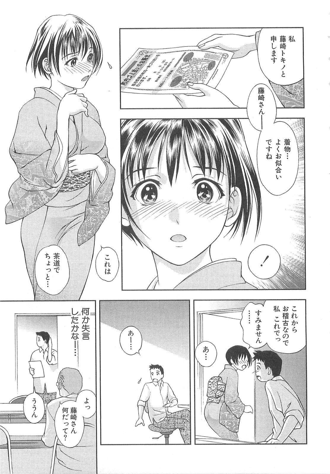 Tenshi no Kyuu - Angel's Pretty Hip 109