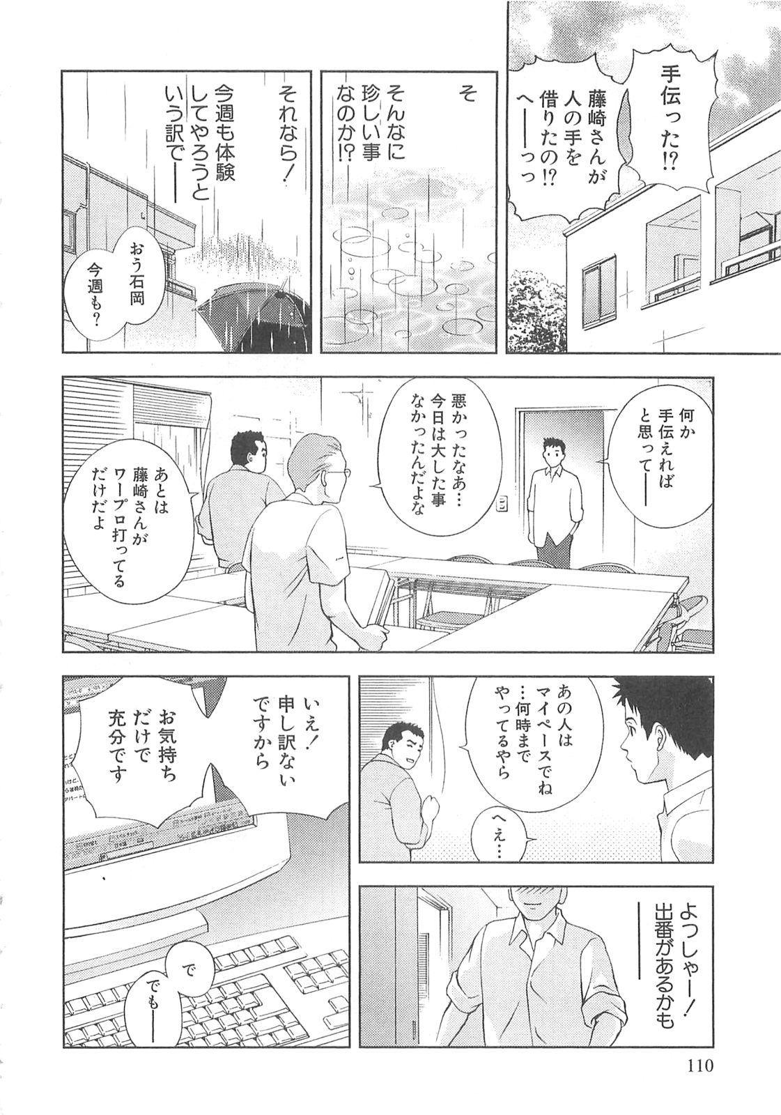 Tenshi no Kyuu - Angel's Pretty Hip 110