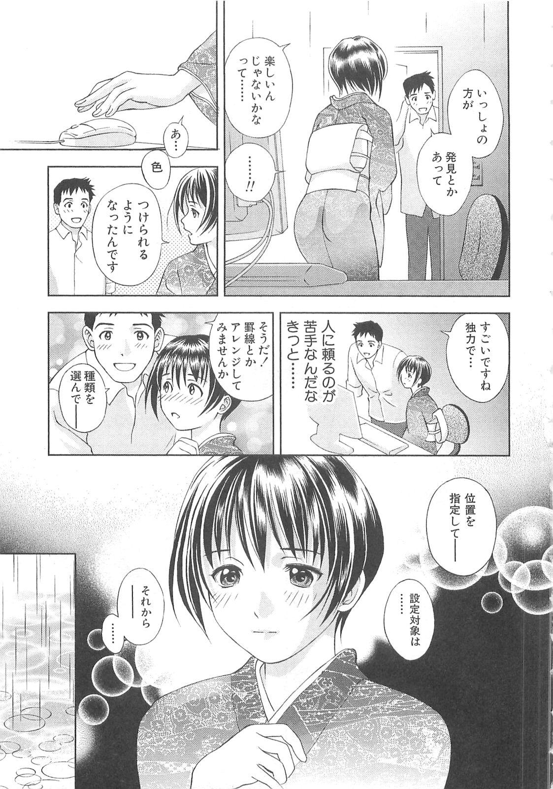 Tenshi no Kyuu - Angel's Pretty Hip 111