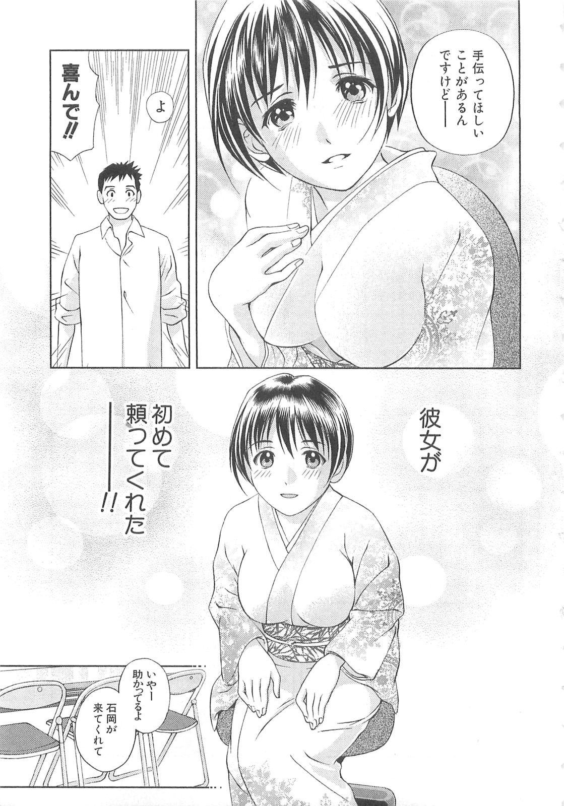 Tenshi no Kyuu - Angel's Pretty Hip 113
