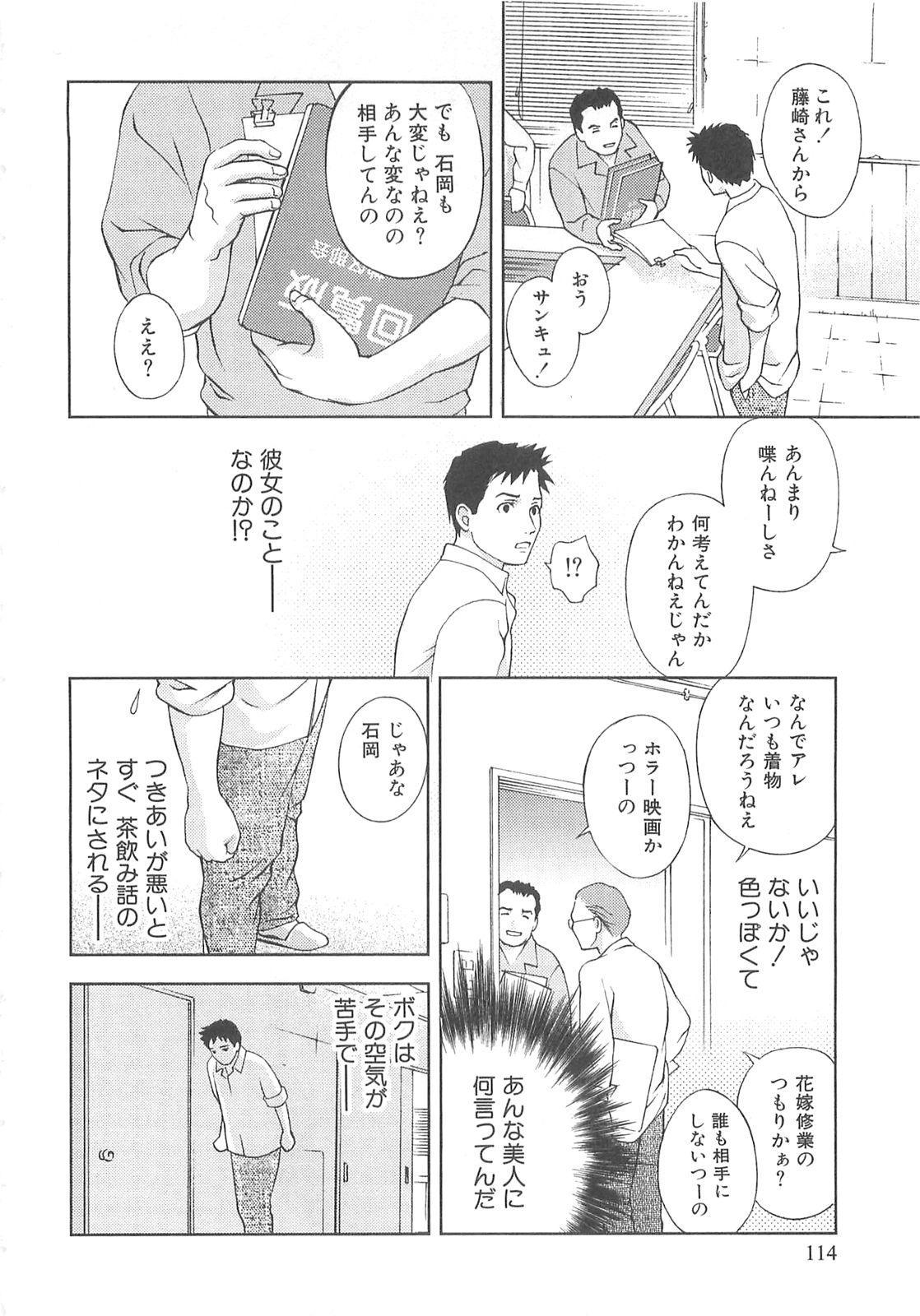 Tenshi no Kyuu - Angel's Pretty Hip 114