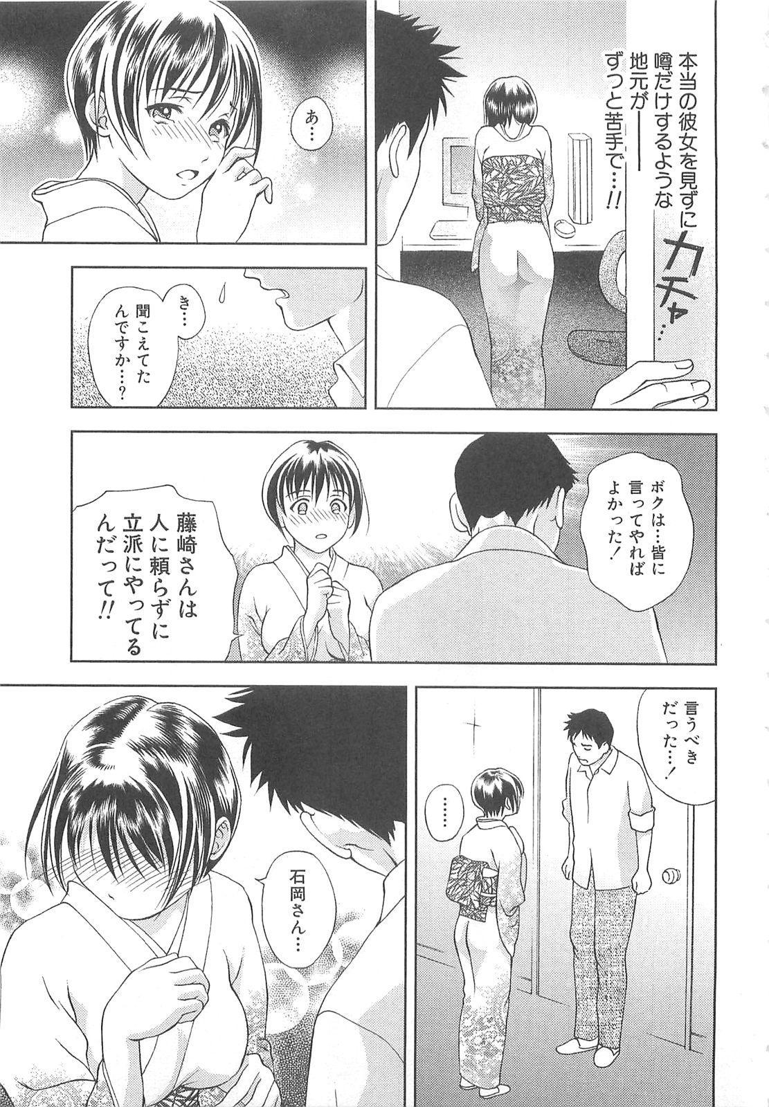 Tenshi no Kyuu - Angel's Pretty Hip 115