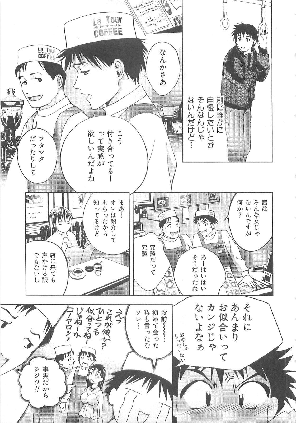 Tenshi no Kyuu - Angel's Pretty Hip 11