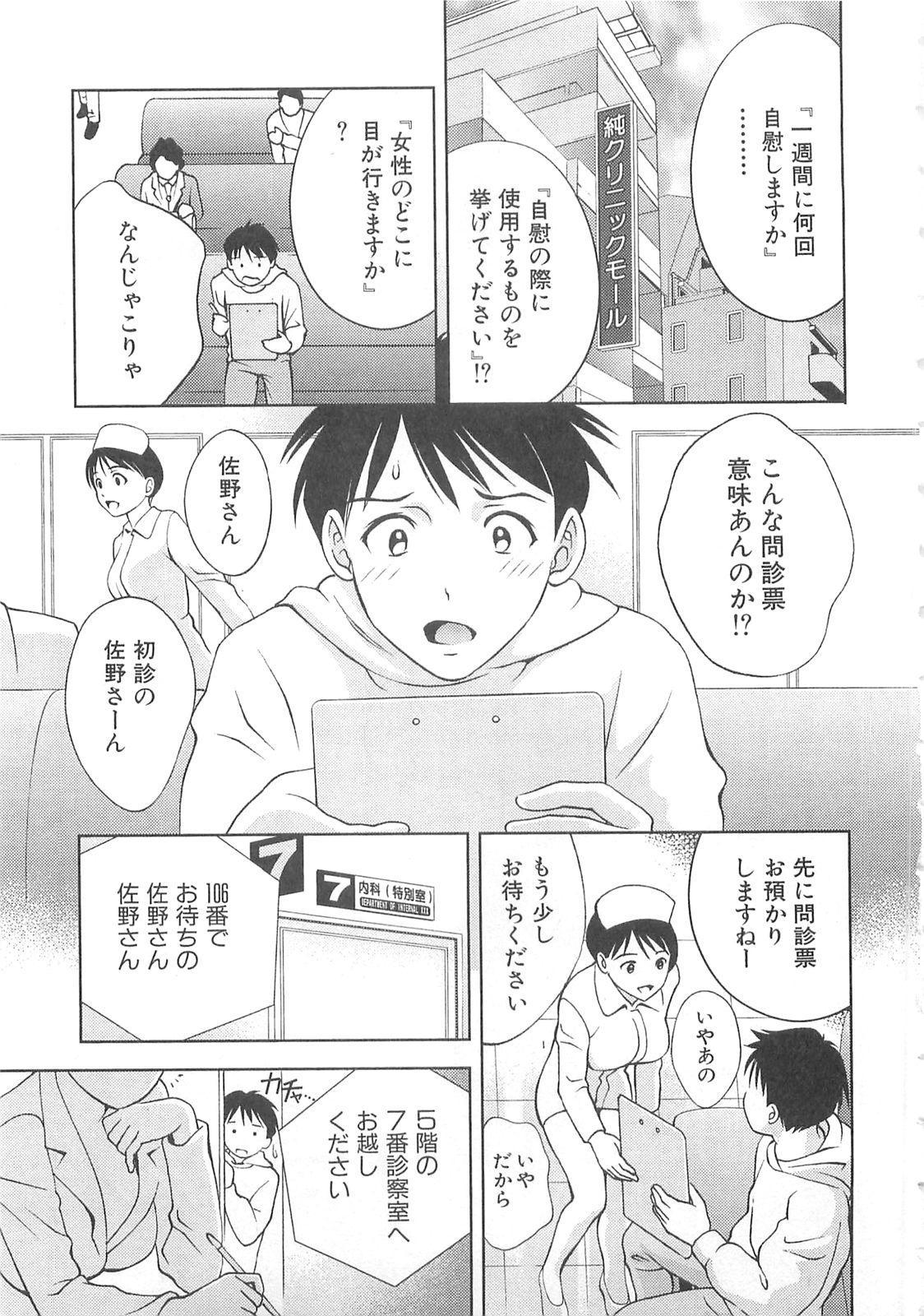 Tenshi no Kyuu - Angel's Pretty Hip 125