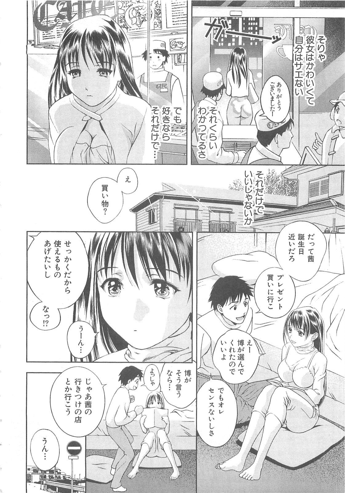 Tenshi no Kyuu - Angel's Pretty Hip 12