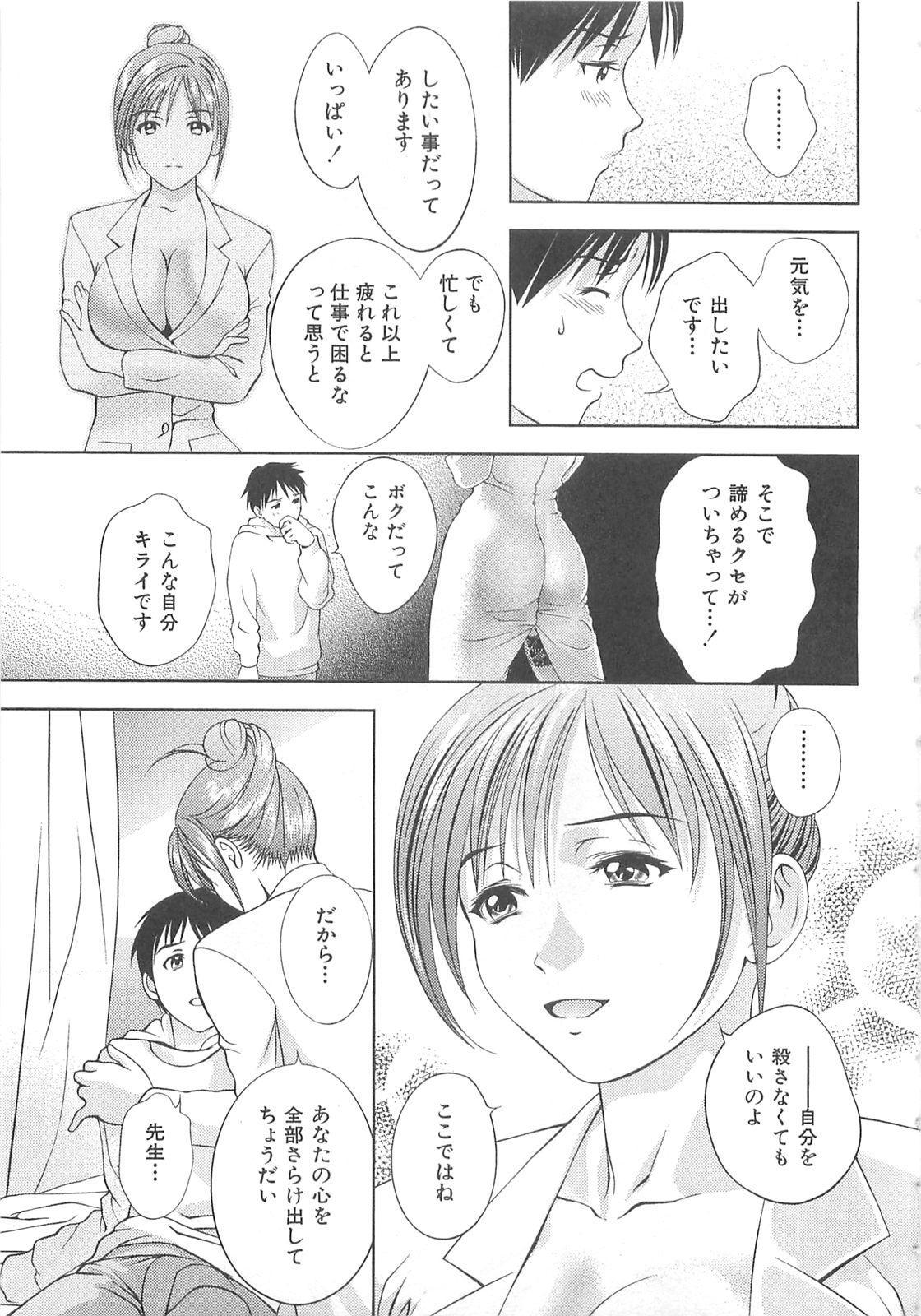 Tenshi no Kyuu - Angel's Pretty Hip 131