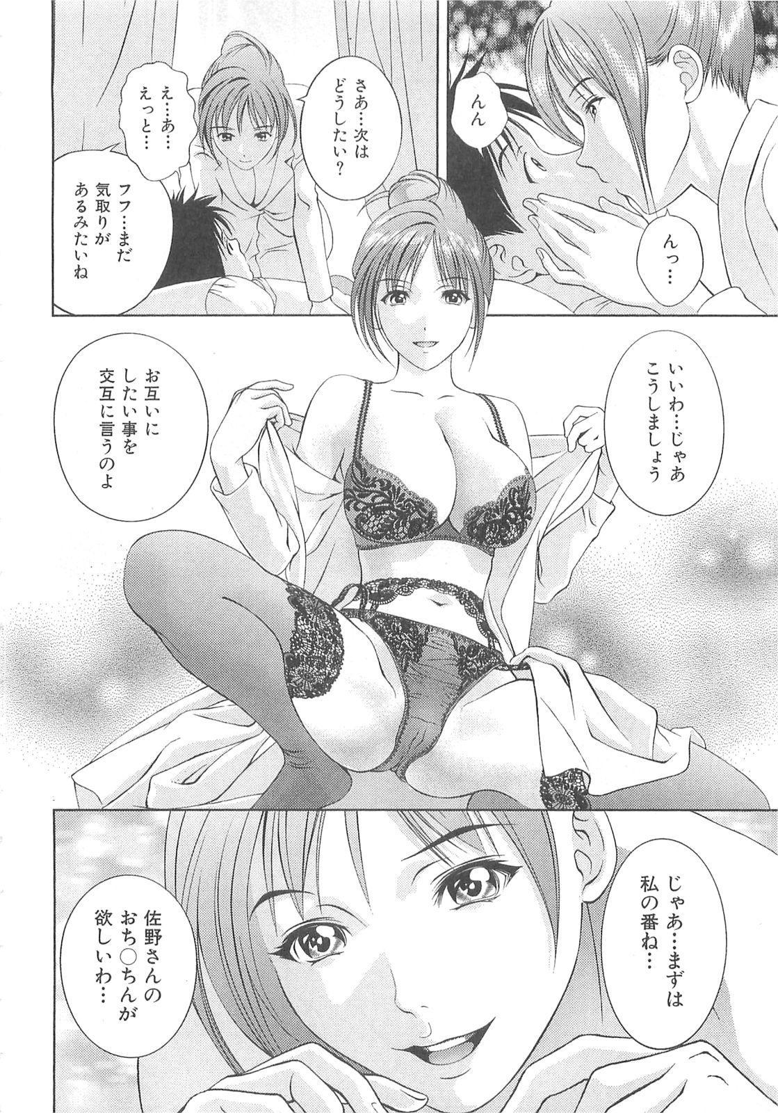 Tenshi no Kyuu - Angel's Pretty Hip 132