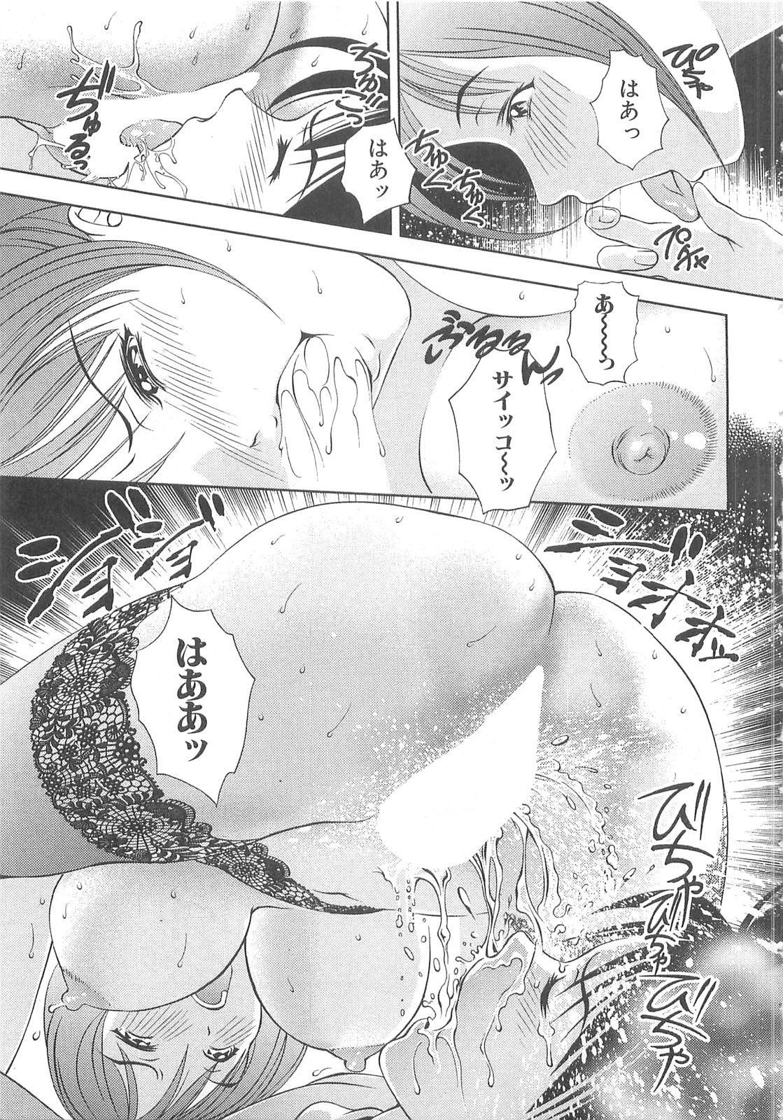 Tenshi no Kyuu - Angel's Pretty Hip 135