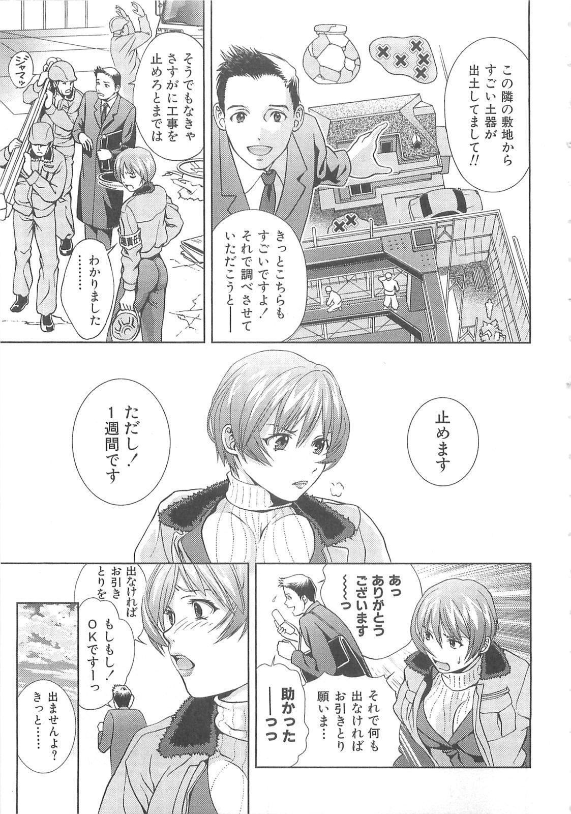 Tenshi no Kyuu - Angel's Pretty Hip 145