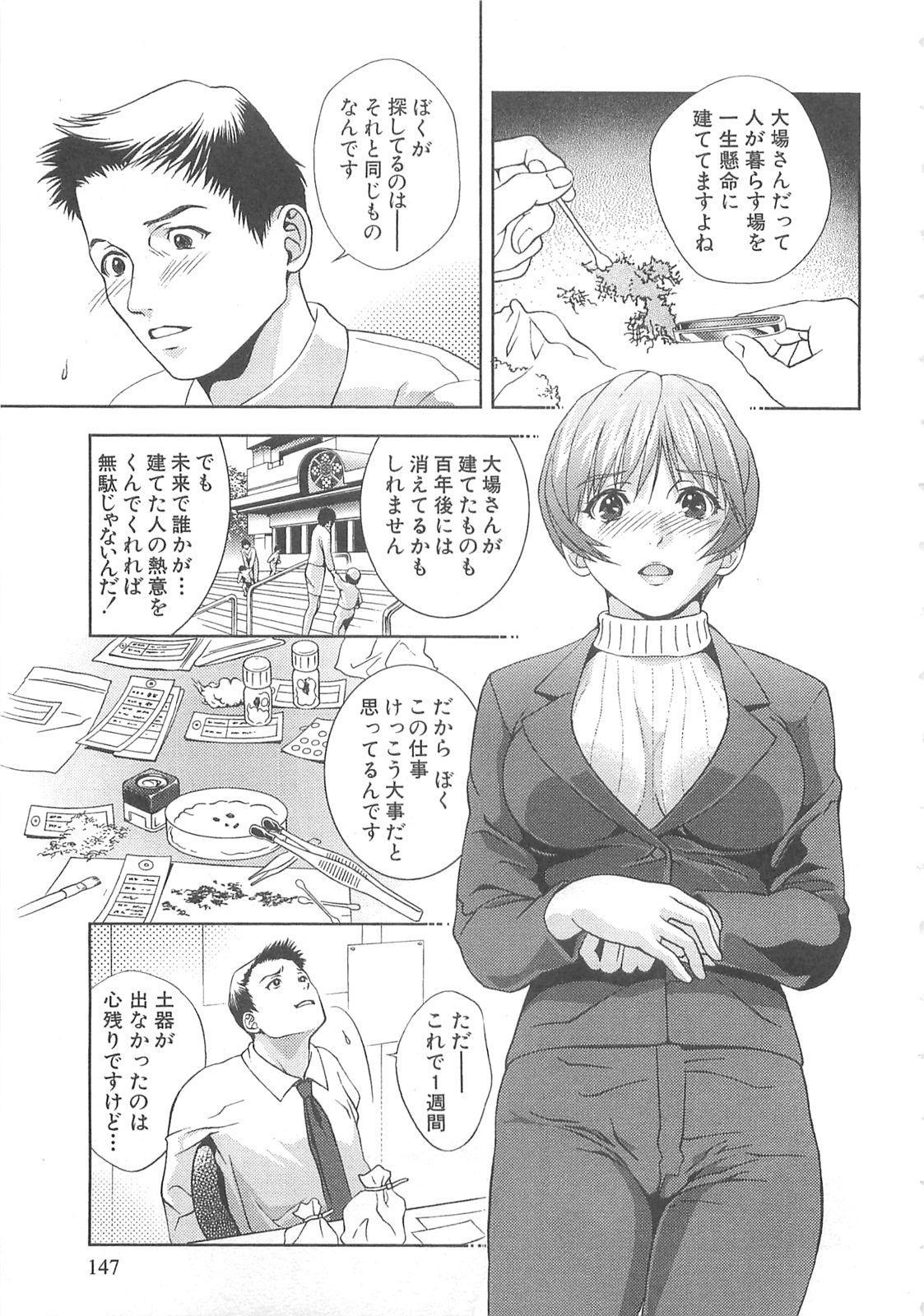 Tenshi no Kyuu - Angel's Pretty Hip 147