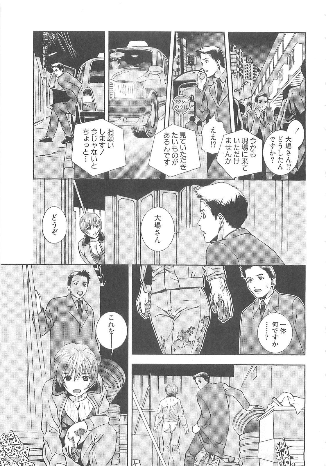 Tenshi no Kyuu - Angel's Pretty Hip 149
