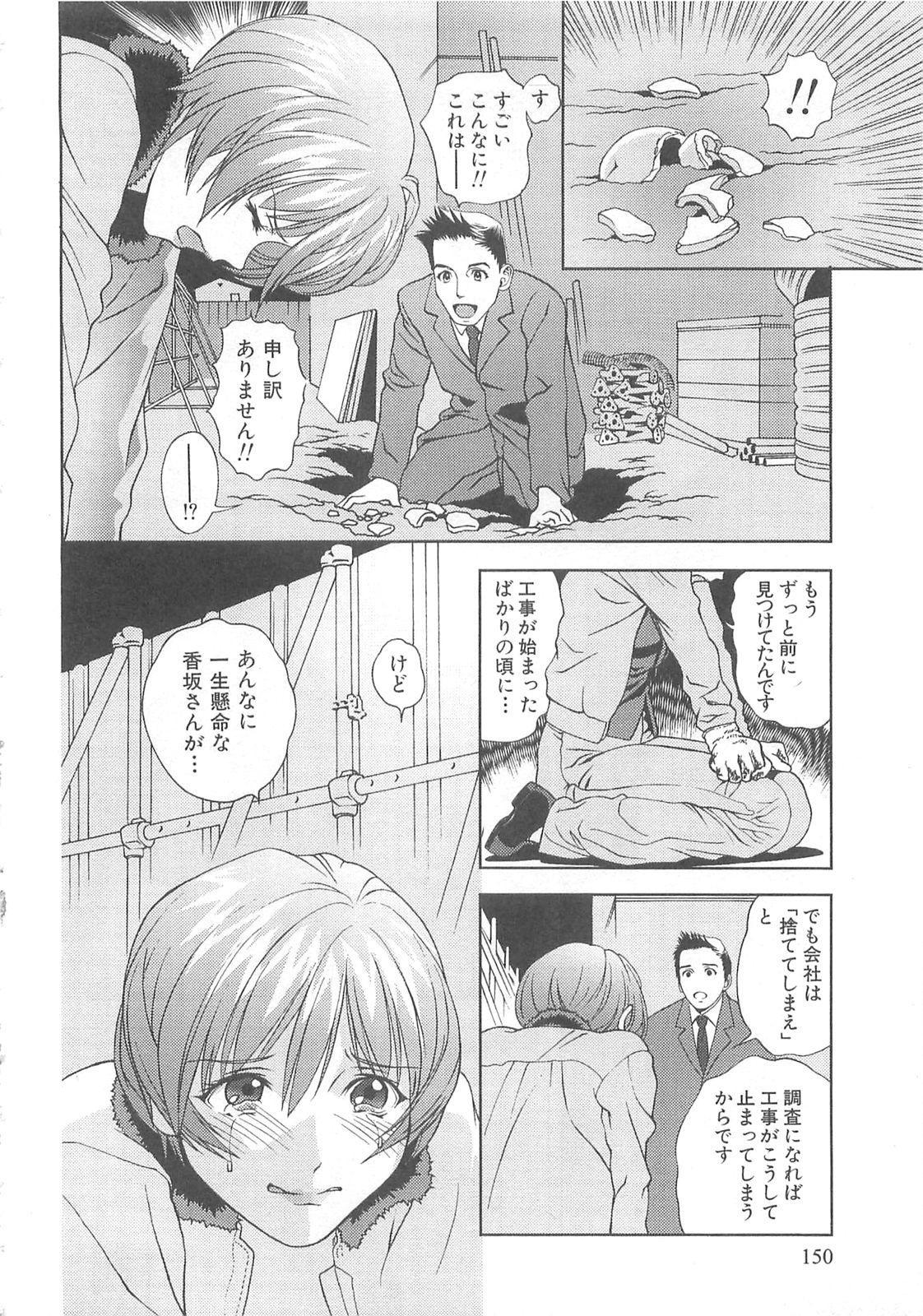 Tenshi no Kyuu - Angel's Pretty Hip 150