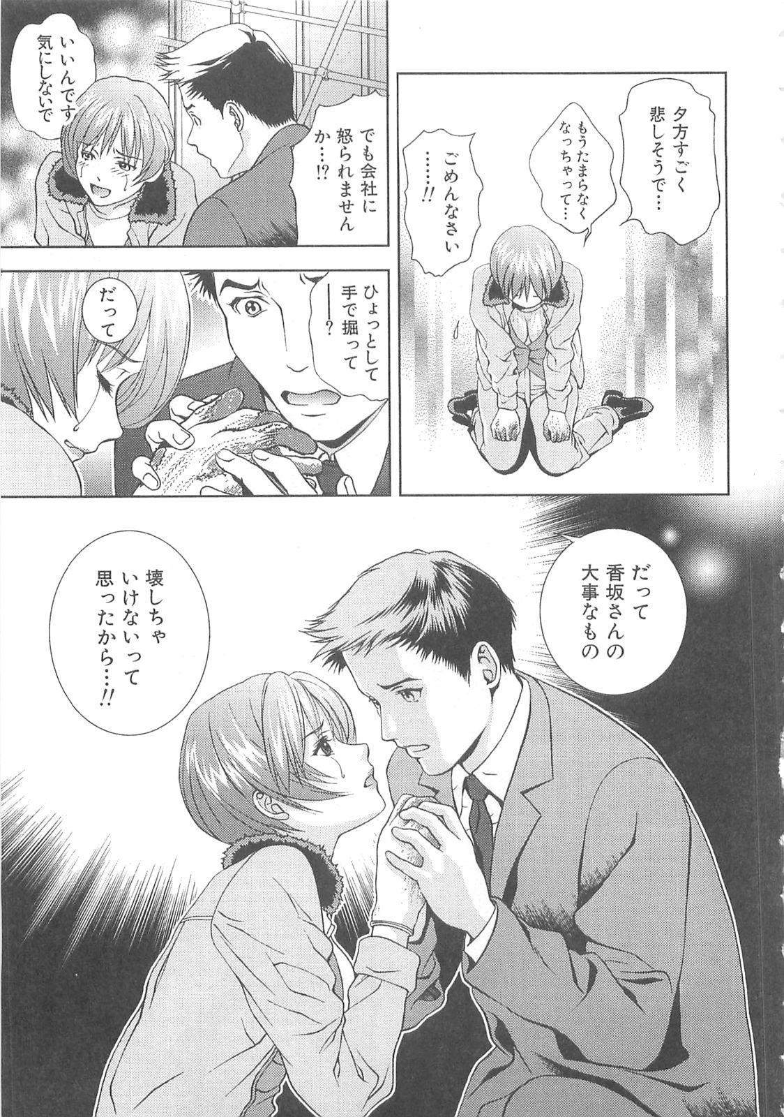 Tenshi no Kyuu - Angel's Pretty Hip 151