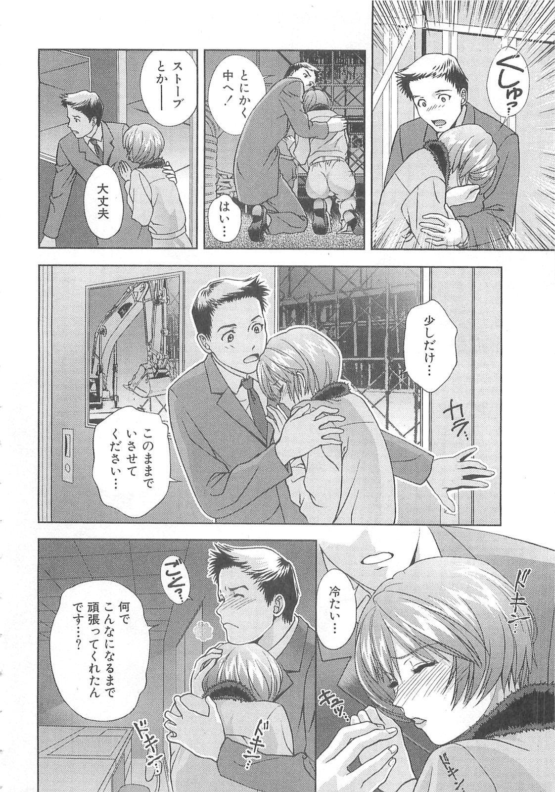 Tenshi no Kyuu - Angel's Pretty Hip 152