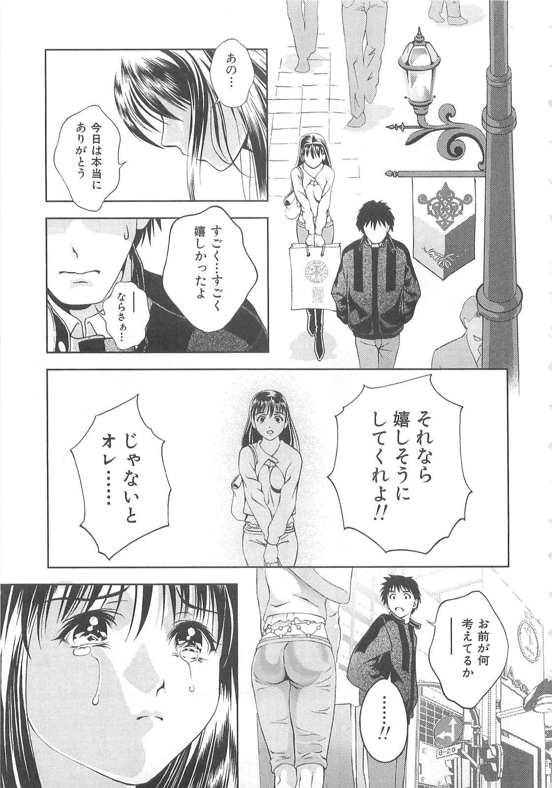 Tenshi no Kyuu - Angel's Pretty Hip 15