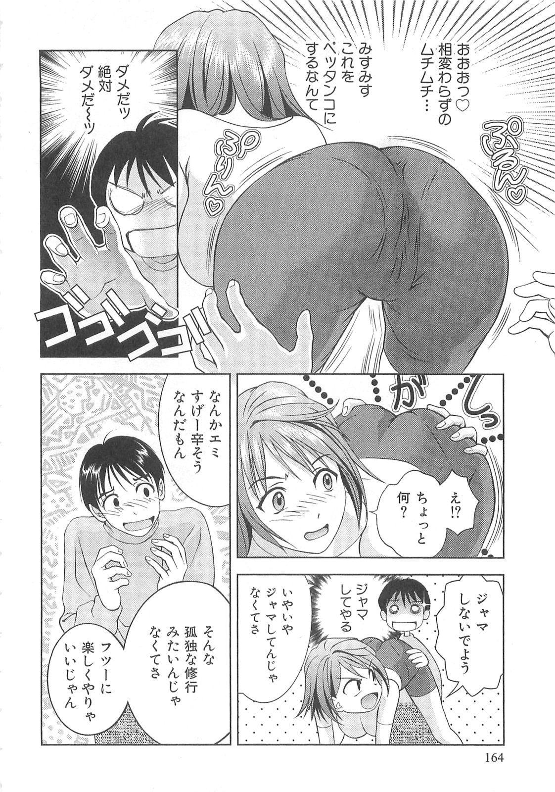 Tenshi no Kyuu - Angel's Pretty Hip 164