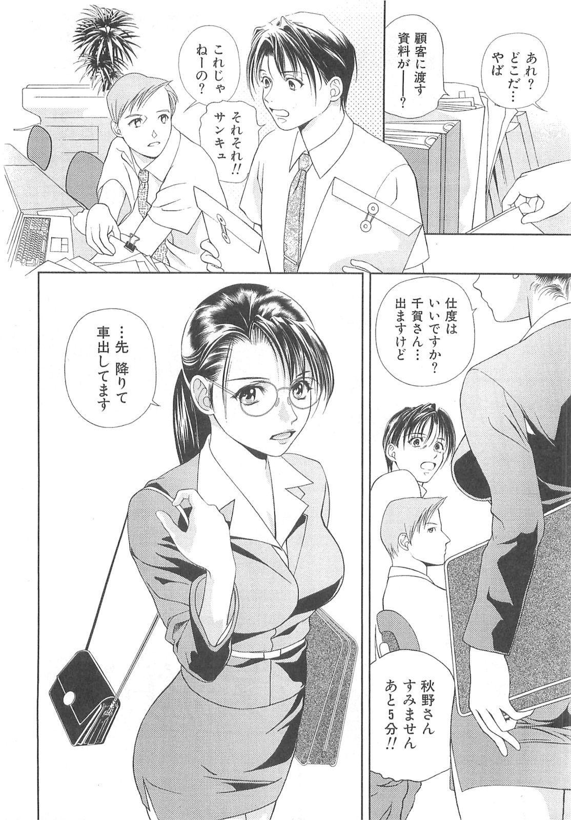 Tenshi no Kyuu - Angel's Pretty Hip 172