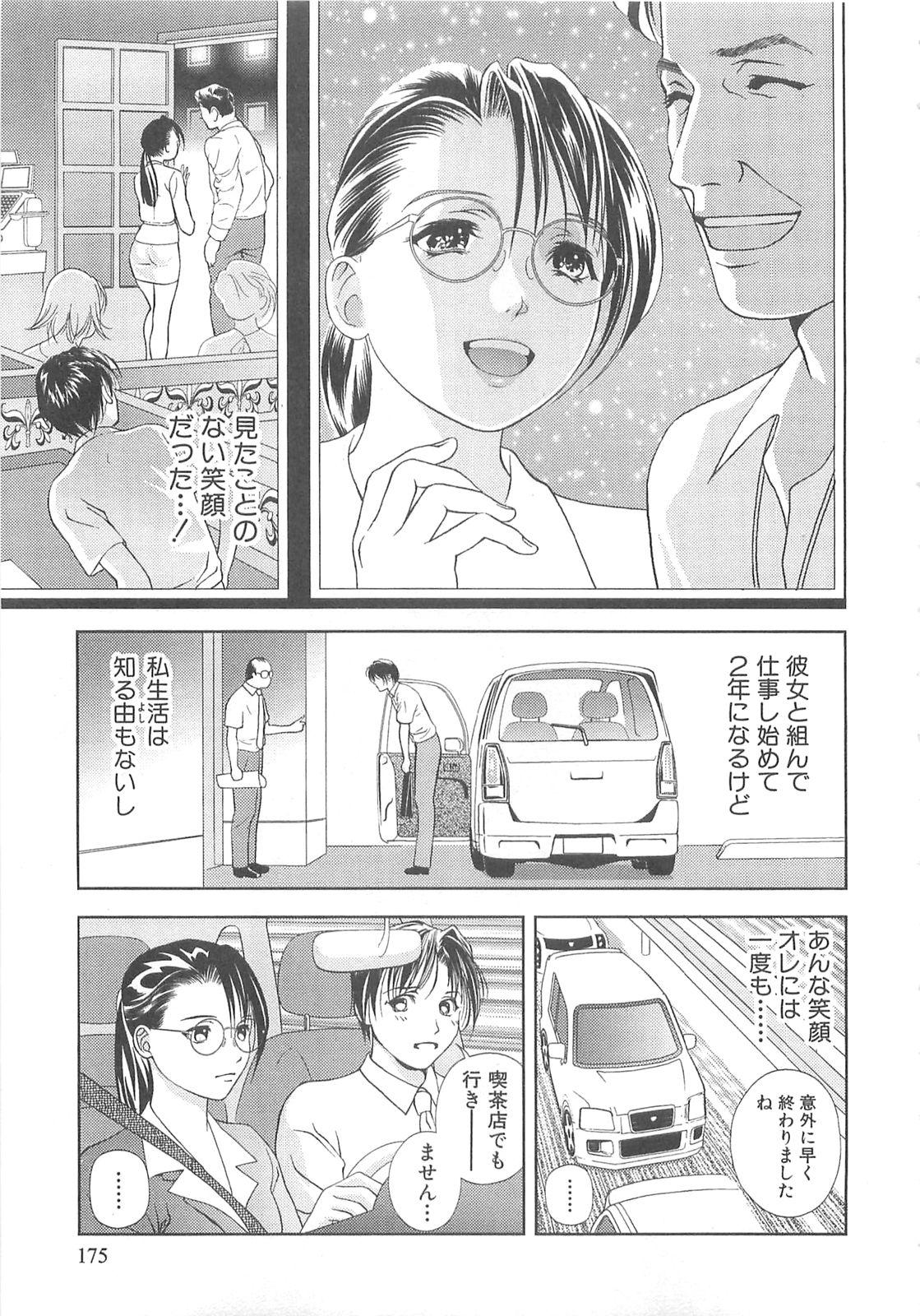 Tenshi no Kyuu - Angel's Pretty Hip 175
