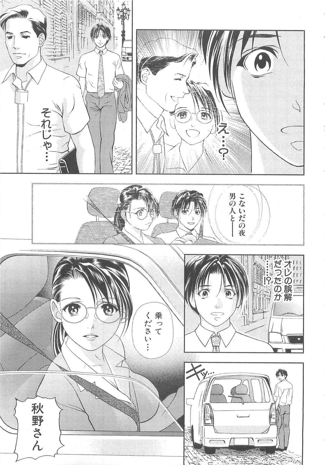 Tenshi no Kyuu - Angel's Pretty Hip 179