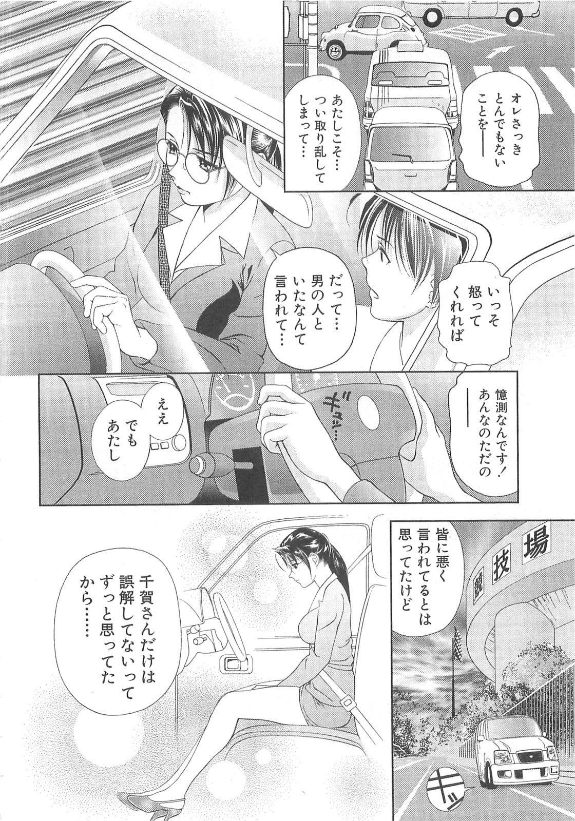 Tenshi no Kyuu - Angel's Pretty Hip 180