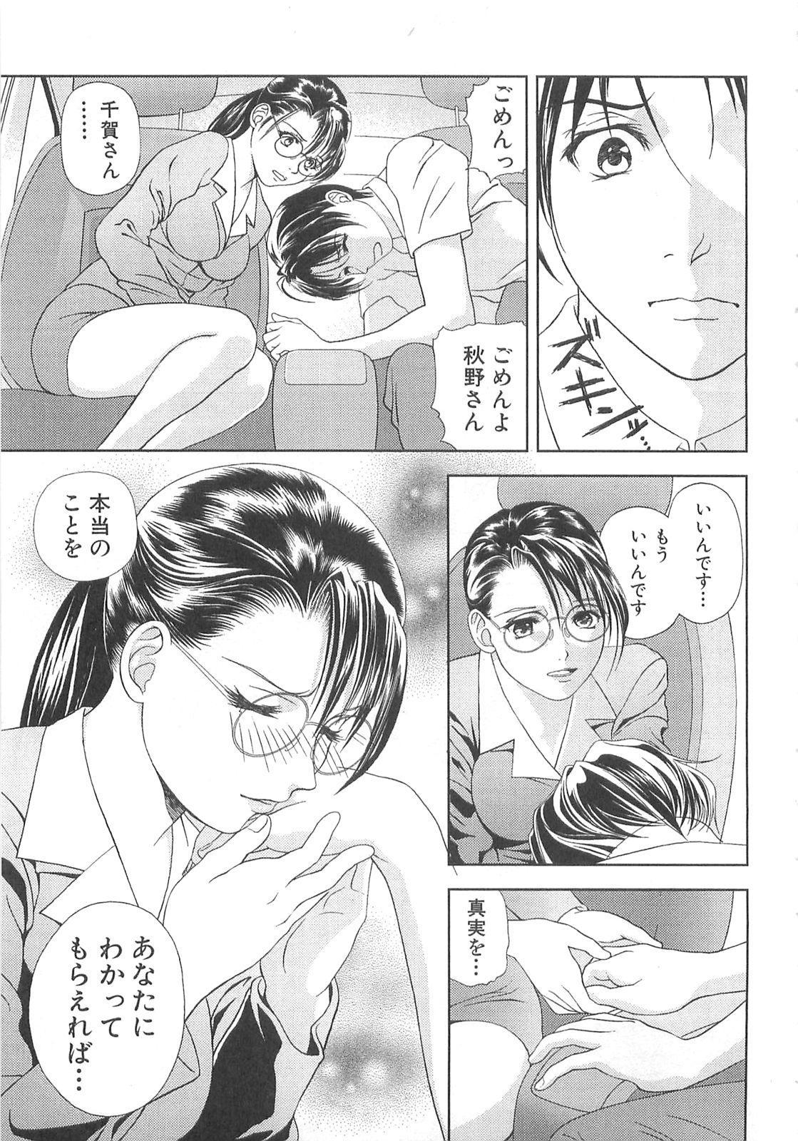 Tenshi no Kyuu - Angel's Pretty Hip 181
