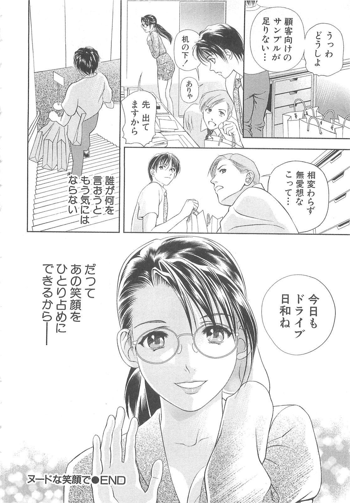 Tenshi no Kyuu - Angel's Pretty Hip 190