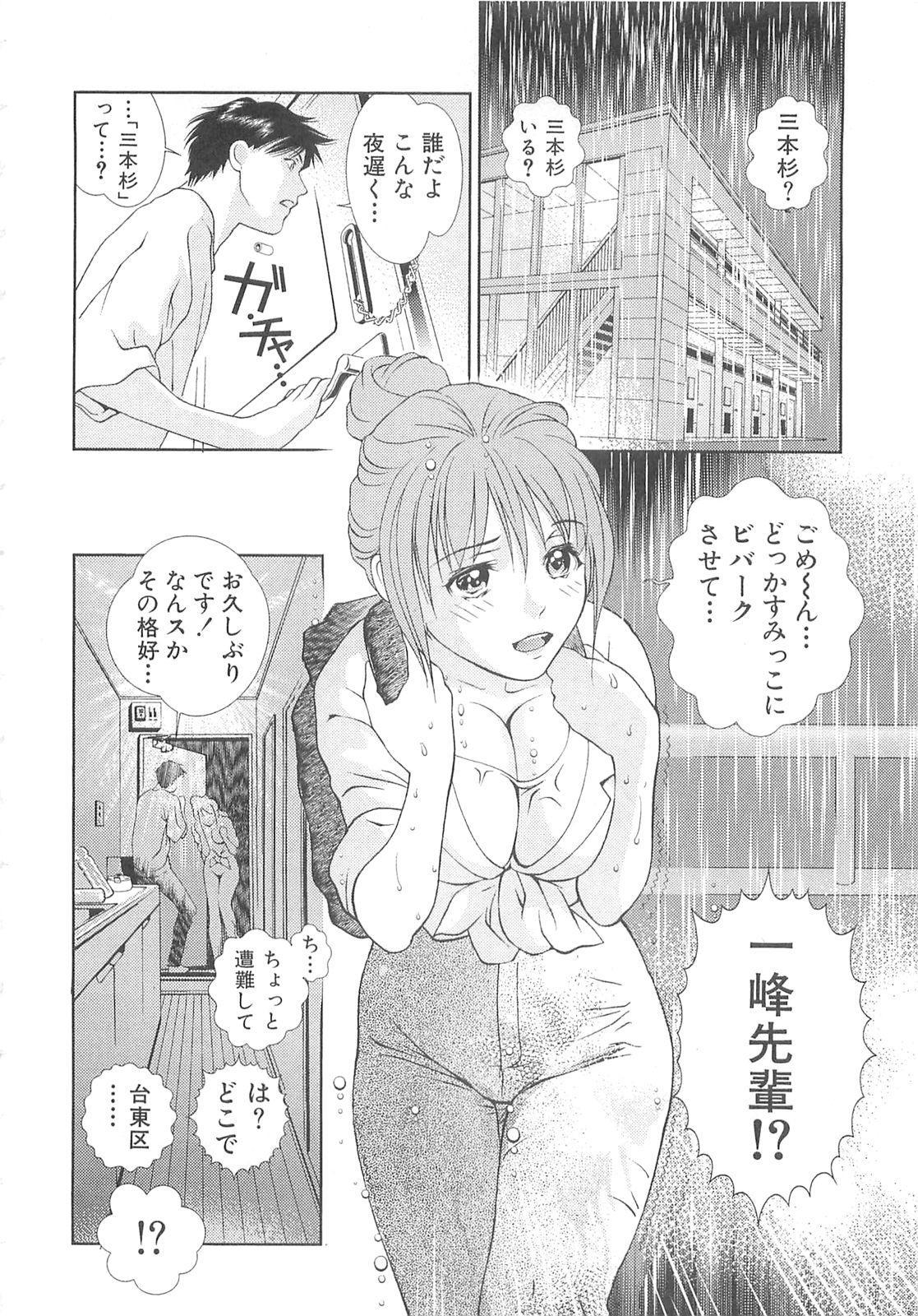 Tenshi no Kyuu - Angel's Pretty Hip 192
