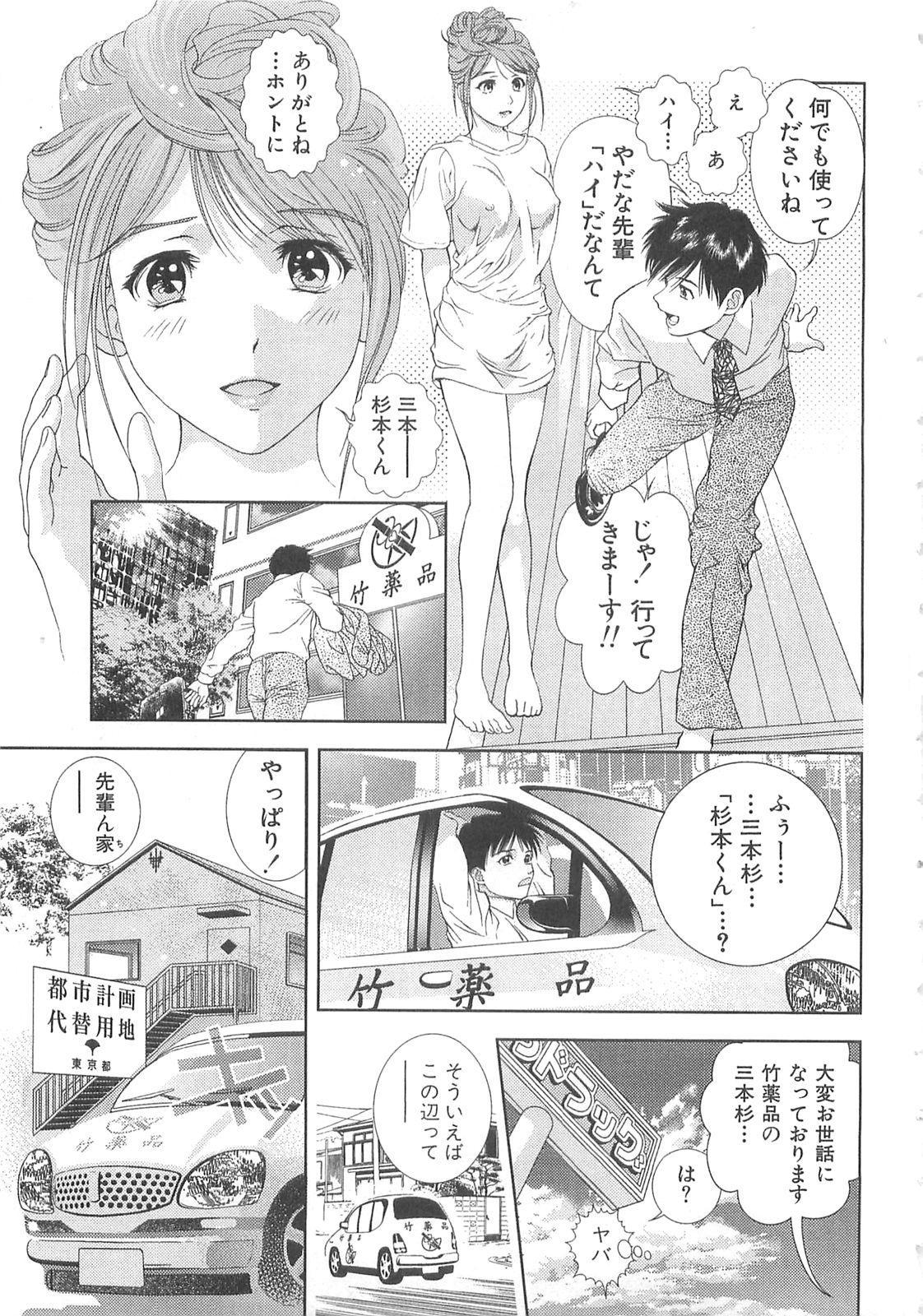 Tenshi no Kyuu - Angel's Pretty Hip 197