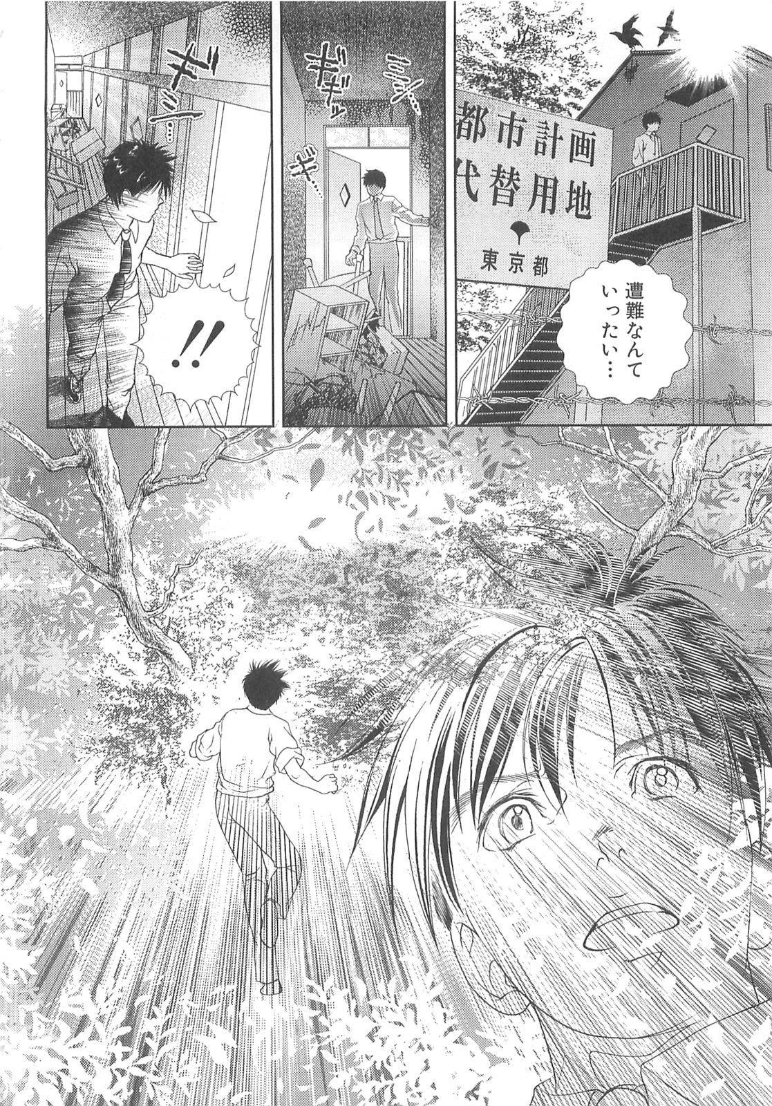Tenshi no Kyuu - Angel's Pretty Hip 198