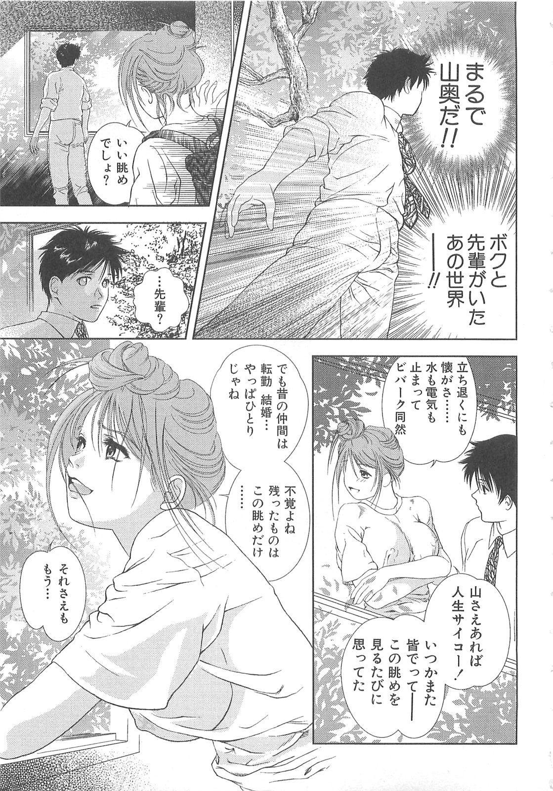 Tenshi no Kyuu - Angel's Pretty Hip 199