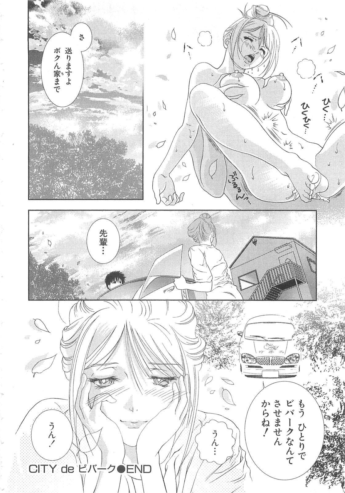 Tenshi no Kyuu - Angel's Pretty Hip 208