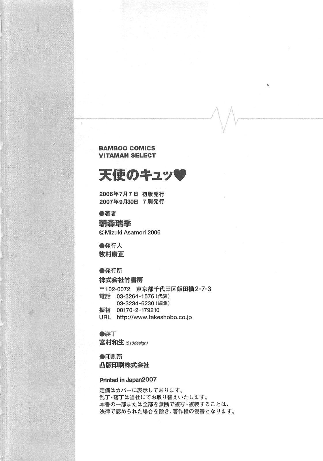 Tenshi no Kyuu - Angel's Pretty Hip 210