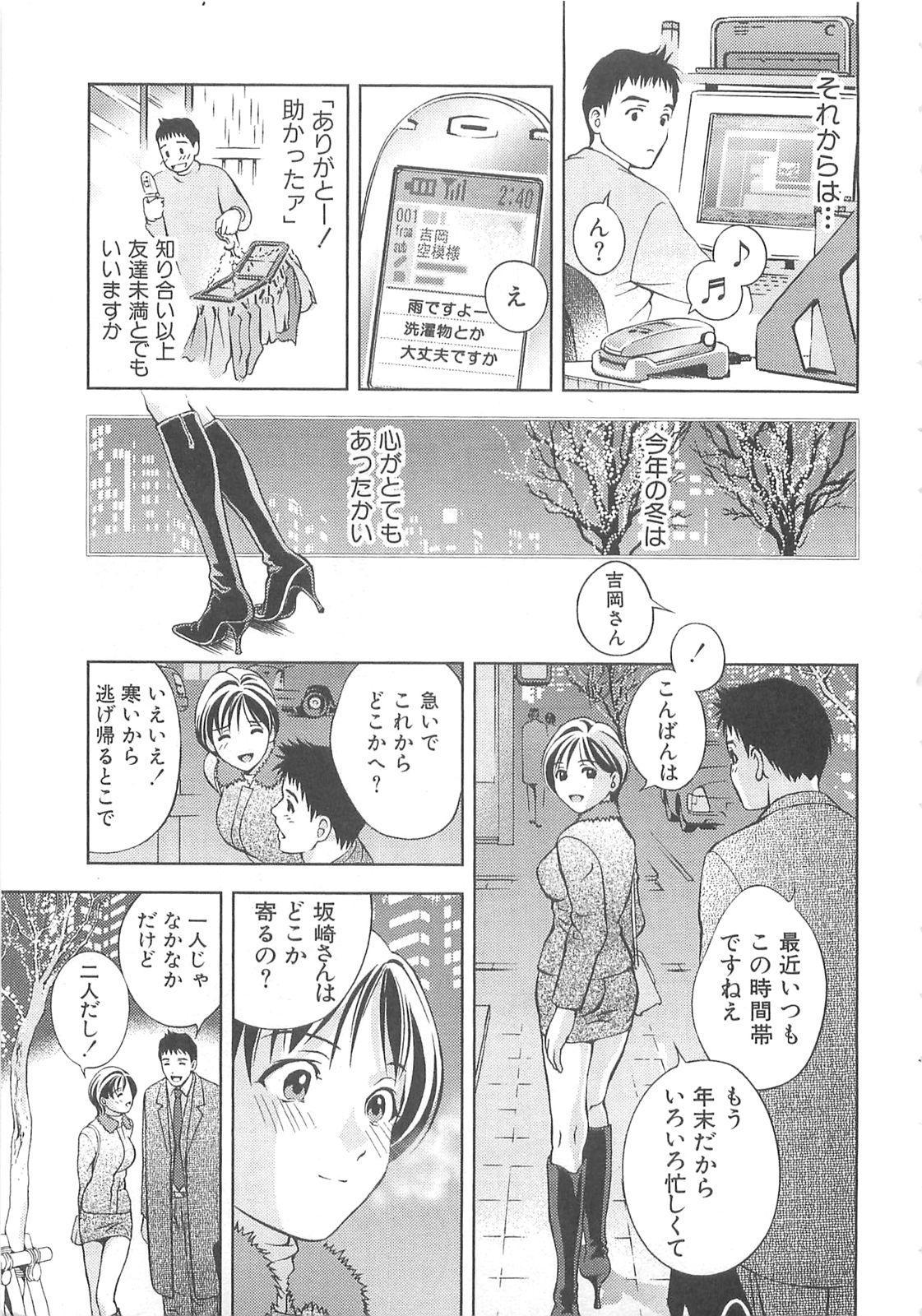 Tenshi no Kyuu - Angel's Pretty Hip 33