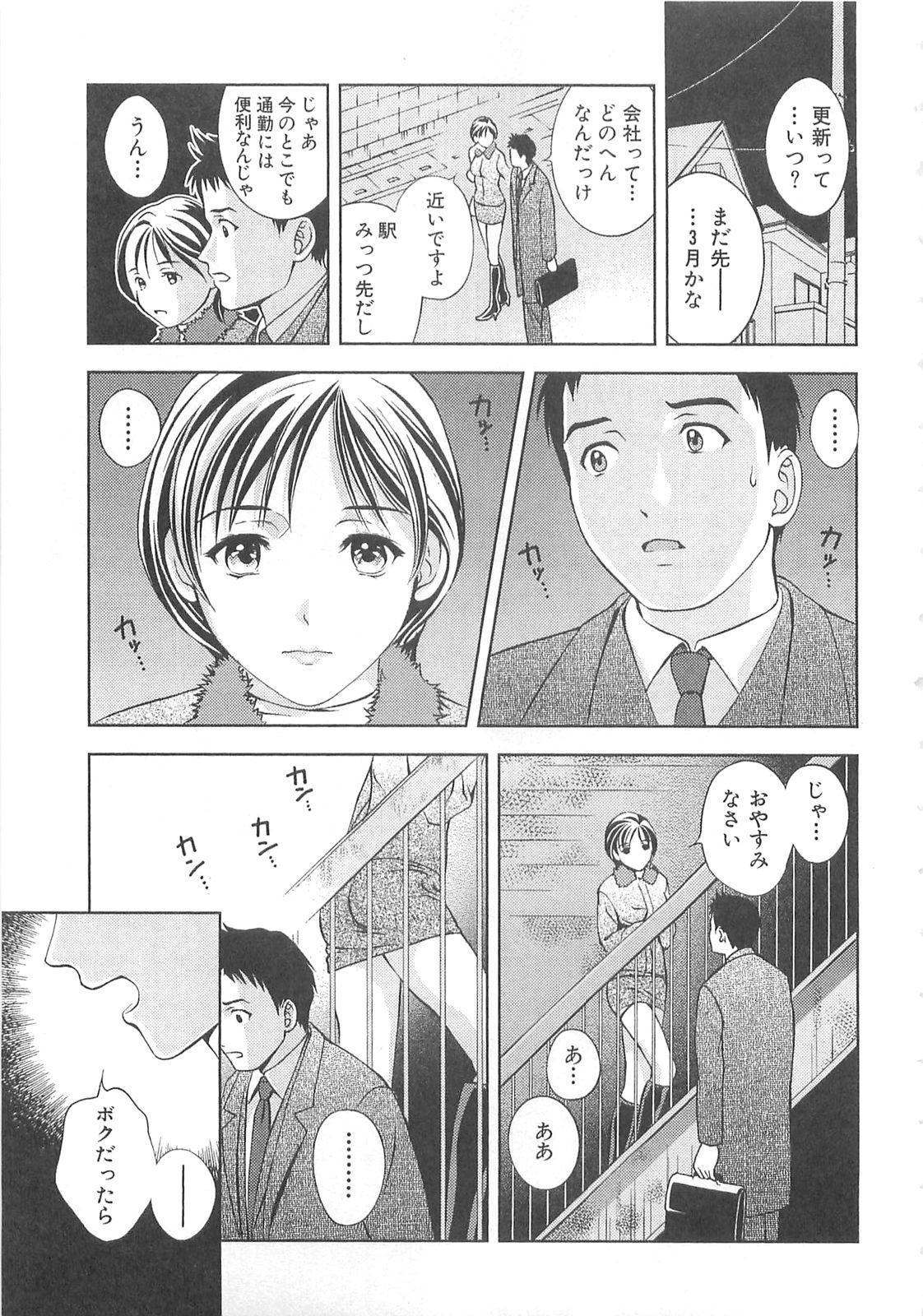 Tenshi no Kyuu - Angel's Pretty Hip 35