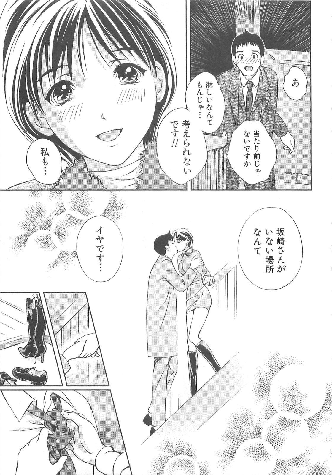 Tenshi no Kyuu - Angel's Pretty Hip 37