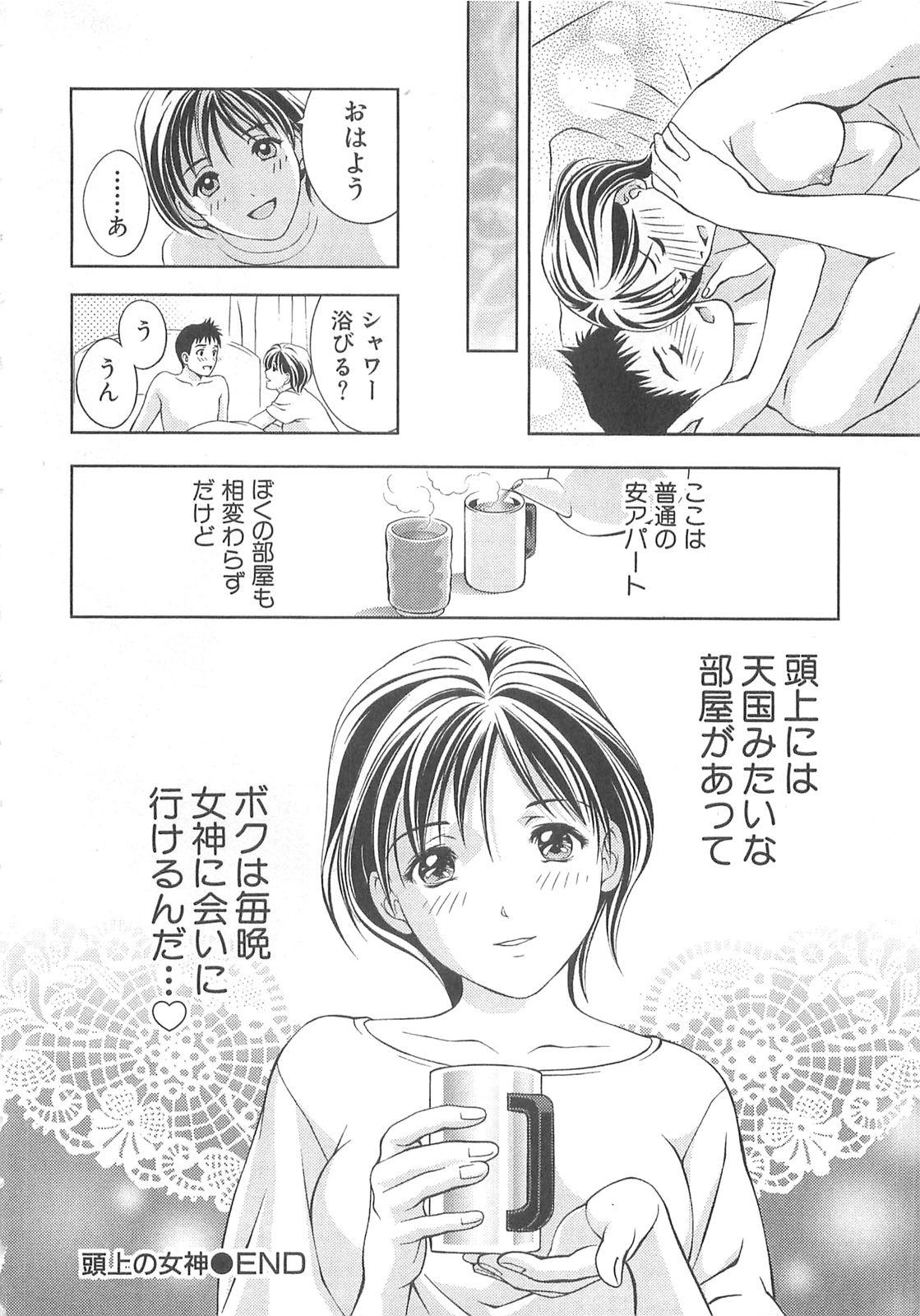Tenshi no Kyuu - Angel's Pretty Hip 46