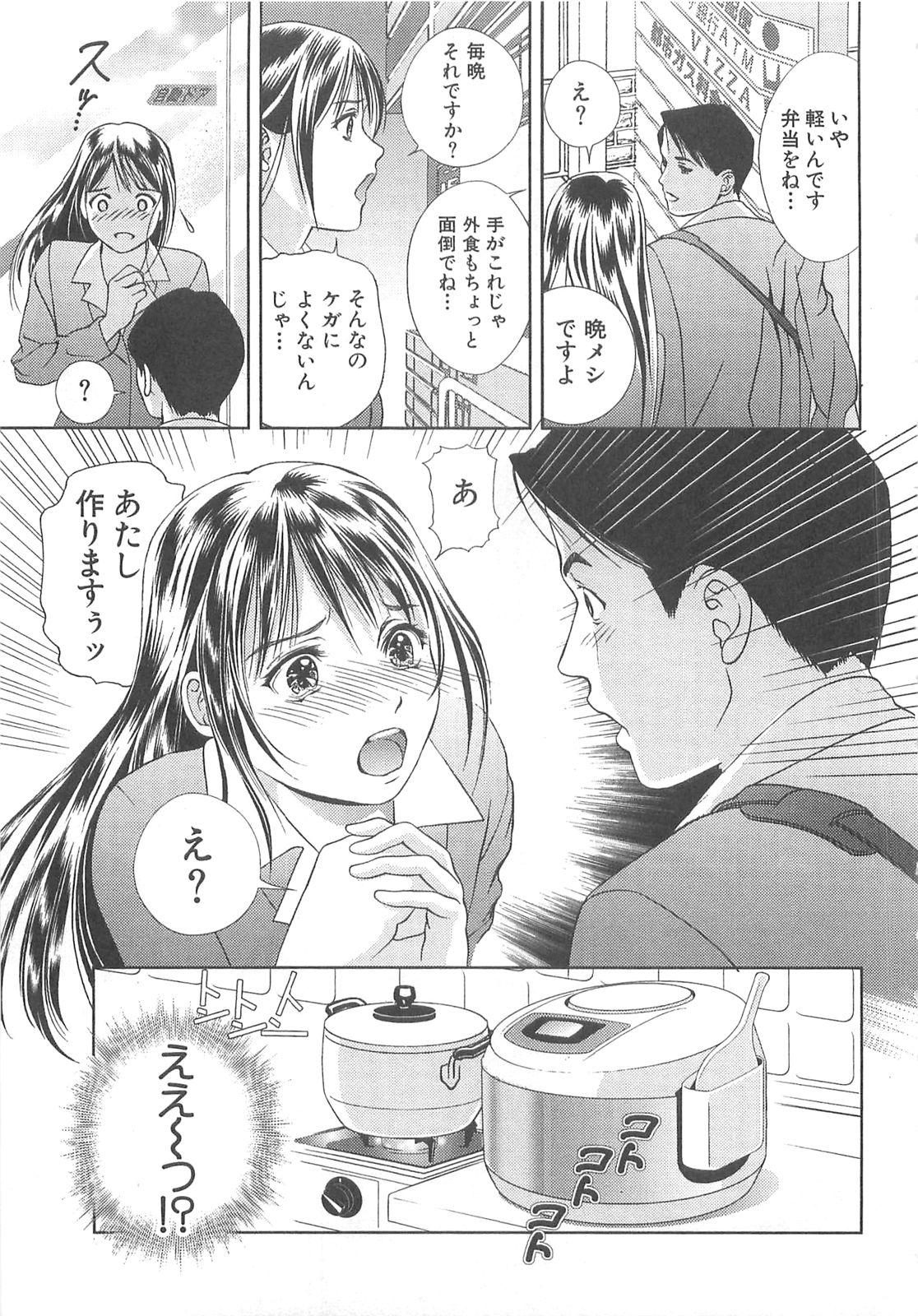 Tenshi no Kyuu - Angel's Pretty Hip 53