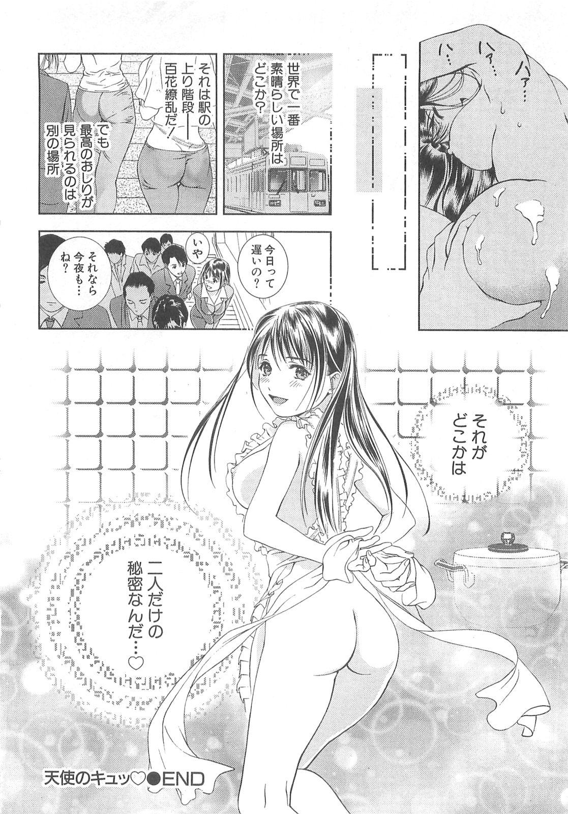Tenshi no Kyuu - Angel's Pretty Hip 66
