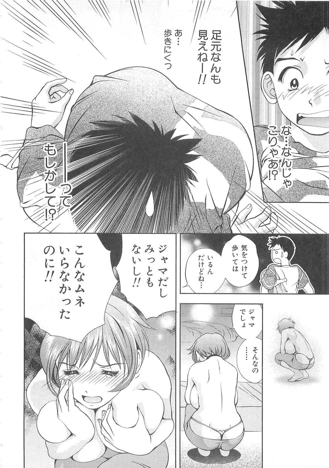 Tenshi no Kyuu - Angel's Pretty Hip 72