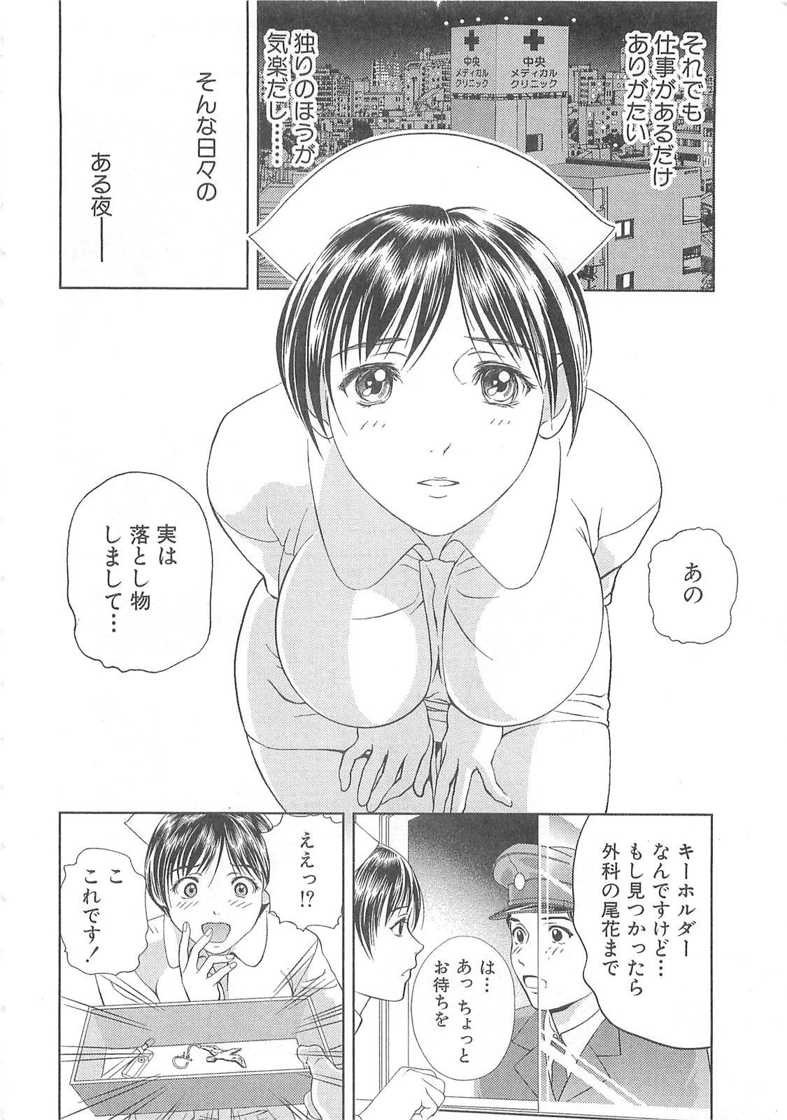 Tenshi no Kyuu - Angel's Pretty Hip 88
