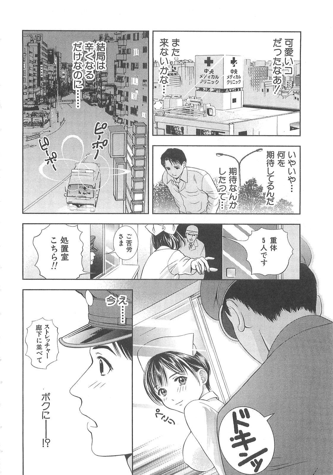 Tenshi no Kyuu - Angel's Pretty Hip 90
