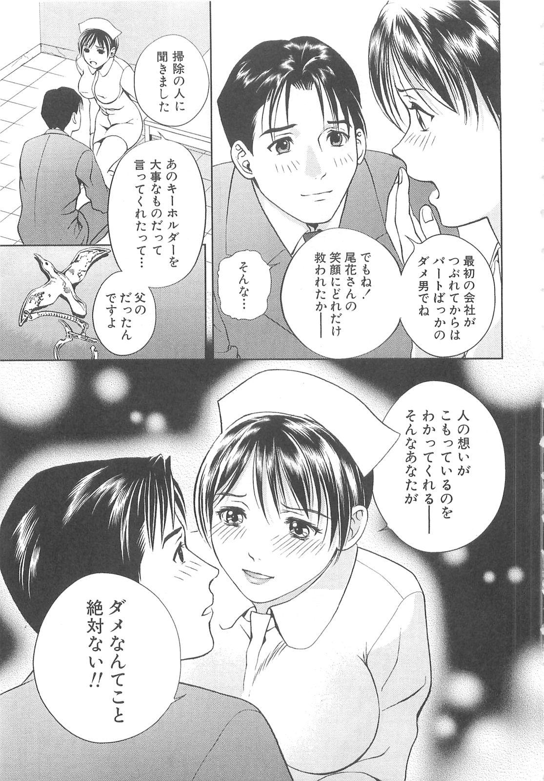 Tenshi no Kyuu - Angel's Pretty Hip 95
