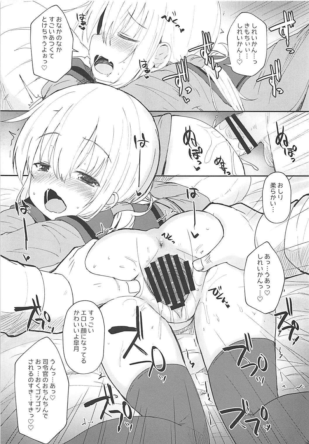 Satsuki AiAiAi Kiwami 15