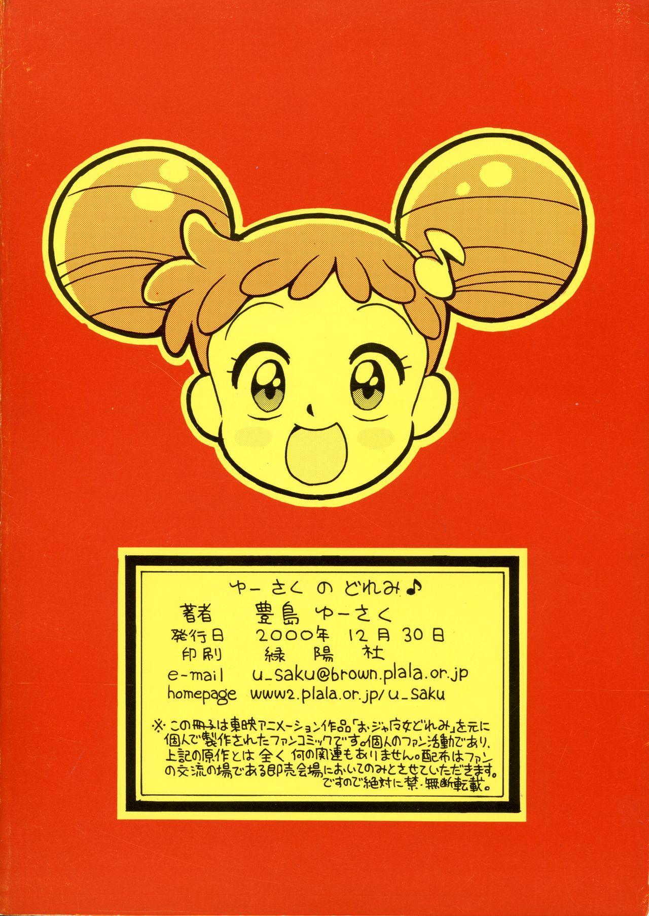 Yuusaku No Doremi♪ 1